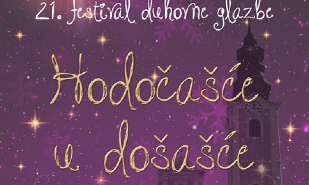 """21. GODINU ZA REDOM Festival duhovne glazbe """"Hodočašće u došašće"""""""